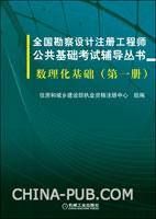 数理化基础 (第一册)
