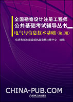 电气与信息技术基础(第三册)