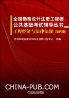 工程经济与法律法规(第四册)