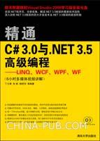 精通C# 3.0与.NET 3.5高级编程--LINQ、WCF、WPF、WF(随书附赠微软Visual Studio 2008学习版安装光盘)