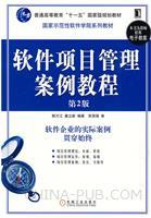 软件项目管理案例教程(第2版)[按需印刷]