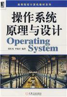 (特价书)操作系统原理与设计
