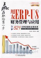 (特价书)用友ERP-U8财务管理与应用