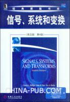 (特价书)信号、系统和变换(英文影印版.第4版)