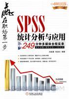 SPSS统计分析与应用[按需印刷]
