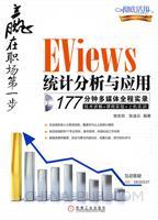 EViews统计分析与应用