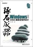 琢石成器--Windows环境下32位汇编语言程序设计