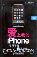 爱上我的iPhone--苹果手机玩全攻略(2DVD)(彩印)