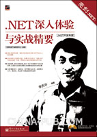 亮剑.NET:.NET深入体验与实战精要