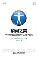 """瞬间之美:Web 界面设计如何让用户心动(09年度畅销榜TOP50)(全彩印刷,首部Web""""微观设计""""杰作)"""