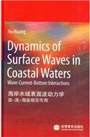 海岸水域表面波动力学:波-流-海底相互作用:英文版