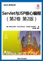 Servlet与JSP核心编程(第2卷 第2版)