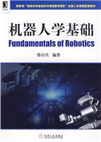 (特价书)机器人学基础