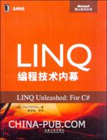 LINQ编程技术内幕[图书]