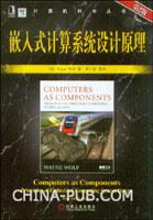 嵌入式计算系统设计原理(第2版)