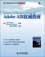 Adobe AIR权威指南(Adobe公司Flex首席产品经理作序推荐)