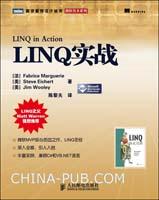 LINQ实战(微软MVP呕心沥血之作,LINQ圣经)