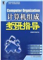 (特价书)计算机组成考研指导