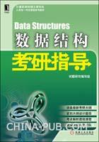 (特价书)数据结构考研指导