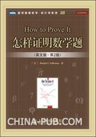 怎样证明数学题(英文影印版.第2版)