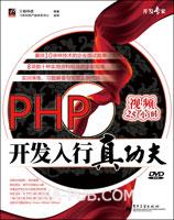 (特价书)PHP开发入行真功夫