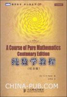 纯数学教程:纪念版(09年度畅销榜NO.10)
