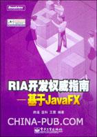 (特价书)RIA开发权威指南--基于JavaFX