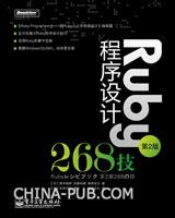 Ruby程序设计268技(第2版)