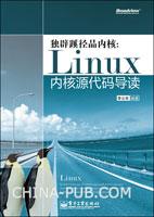 独辟蹊径品内核:Linux内核源代码导读