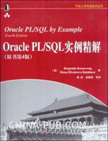 Oracle PL/SQL 实例精解(原书第4版)