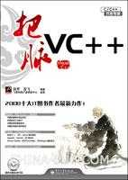把脉VC++