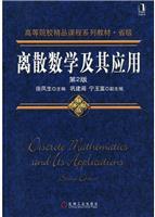 离散数学及其应用(第2版)
