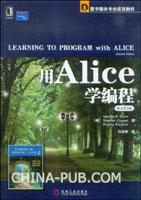 (特价书)用Alice学编程(原书第2版)
