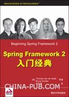 Spring Framework 2入门经典