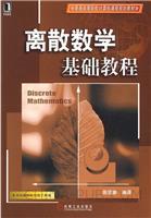 (特价书)离散数学基础教程