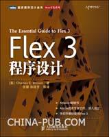 Flex 3程序设计(Adobe技术专家力作,深入浅出)