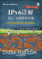 IPv6详解,第2卷,高级协议实现(IPv6时代的《TCP/IP详解》)