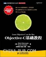 Objective-C 基础教程(Amazon超级畅销书,好评如潮)(china-pub全国独家首发)