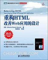 重构HTML:改善Web 应用的设计(Adobe技术专家力作,深入浅出)
