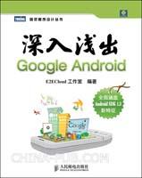 深入浅出Google Android(示例生动丰富,理论和实践完美结合)(china-pub首发)