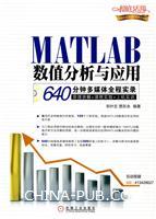 (特价书)MATLAB数值分析与应用