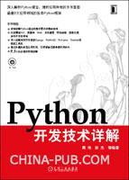 (特价书)Python开发技术详解
