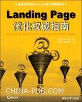 Landing Page优化权威指南
