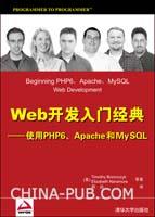 Web开发入门经典--使用PHP6、Apache和<a href=