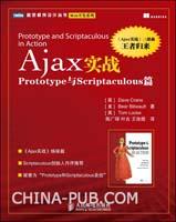 Ajax 实战:Prototype与Scriptaculous篇(Prototype和Scriptaculous圣经)