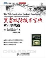 黑客攻防技术宝典:Web 实战篇(全面分析Web应用程序安全漏洞)