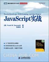JavaScript实战(活学活用流行的JavaScript库)