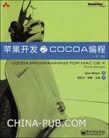 苹果开发之Cocoa编程(第三版)(china-pub首发)
