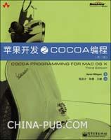 苹果开发之Cocoa编程(第三版)