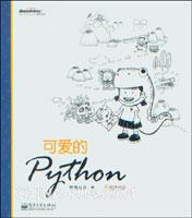 可爱的Python(Python之父作序推荐)